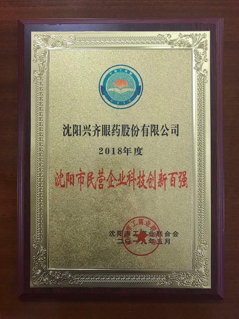 沈阳市民营企业科技创新百强-官网.jpg